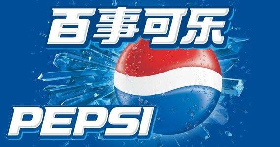error traducción pepsi china